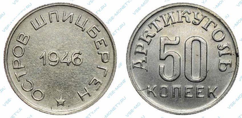 50 копеек 1946 Арктикуголь