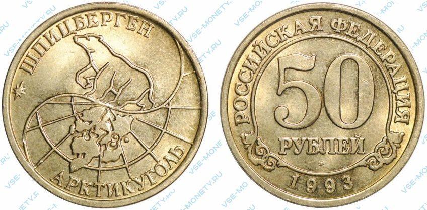 50 рублей 1993 Арктикуголь