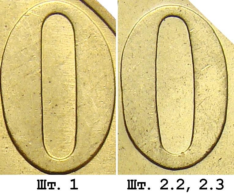 50 копеек современной России, шт.1 и шт.2.2,2.3 по АС