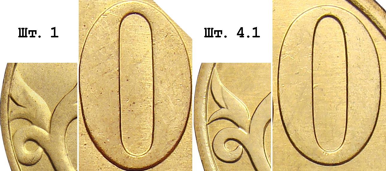 50 копеек современной России, шт.1 и шт.4.1 по АС