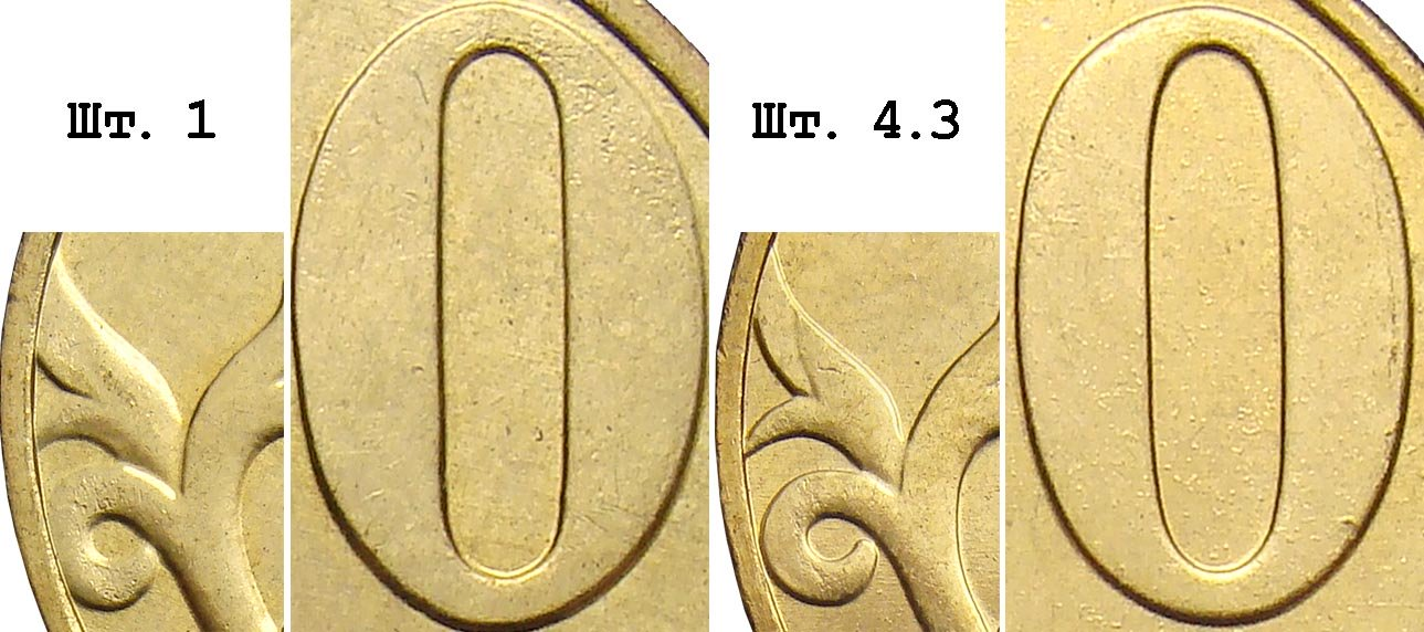 50 копеек современной России, шт.1 и шт.4.3 по АС