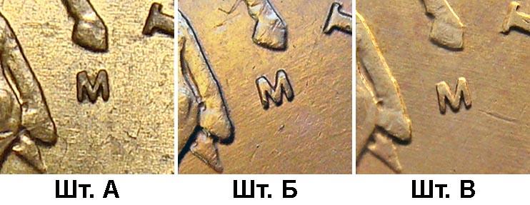 50 копеек 2002 ММД, шт.А, шт.Б и шт.В по АС