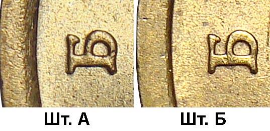 расстояние от надписи до канта на 50 копеек 2005 СПМД, шт.А и шт.Б по АС