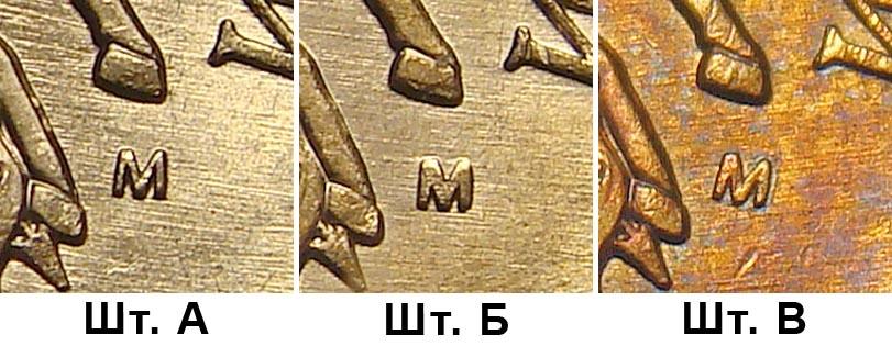 разновидности 50 копеек 2010 ММД, шт.А, шт.Б и шт.В по АС