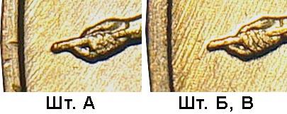 разновидности 50 копеек 2010 ММД, шт.А и шт.Б,В по АС