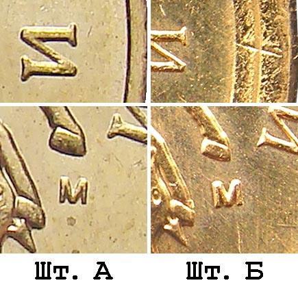 разновидности 50 копеек 2013 ММД, шт.А и шт.Б по АС