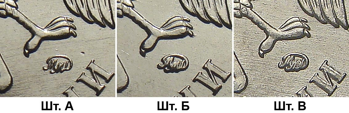 положение монограммы ММД на 5 рублей 2010 года, шт.А, шт.Б и шт.В по АС