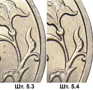 5 рублей современной России, шт.5.3 и шт.5.4 по АС
