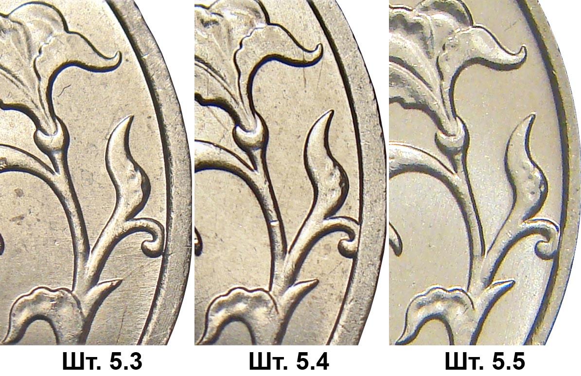5 рублей современной России, шт.5.3, шт.5.4 и шт.5.5 по АС