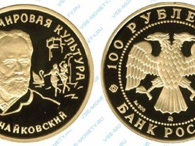 100 рублей 1993 Чайковский