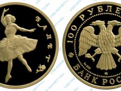 Памятная золотая монета 100 рублей 1993 года серии «Русский балет» в исполнении пруф
