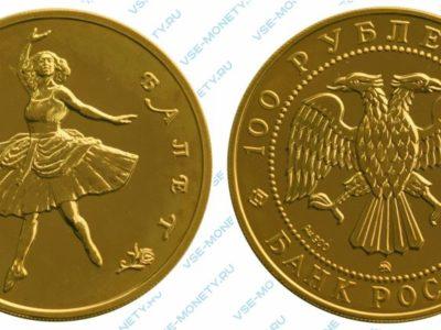 Памятная золотая монета 100 рублей 1993 года серии «Русский балет»