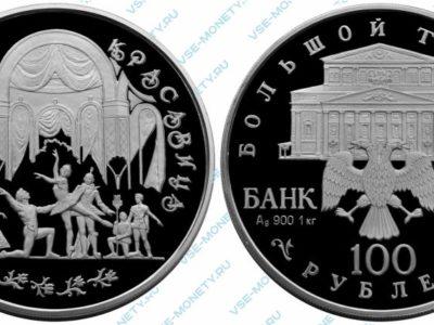 Памятная серебряная монета 100 рублей 1995 года «Спящая красавица» серии «Русский балет»