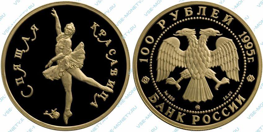 Памятная золотая монета 100 рублей 1995 года «Спящая красавица» серии «Русский балет»