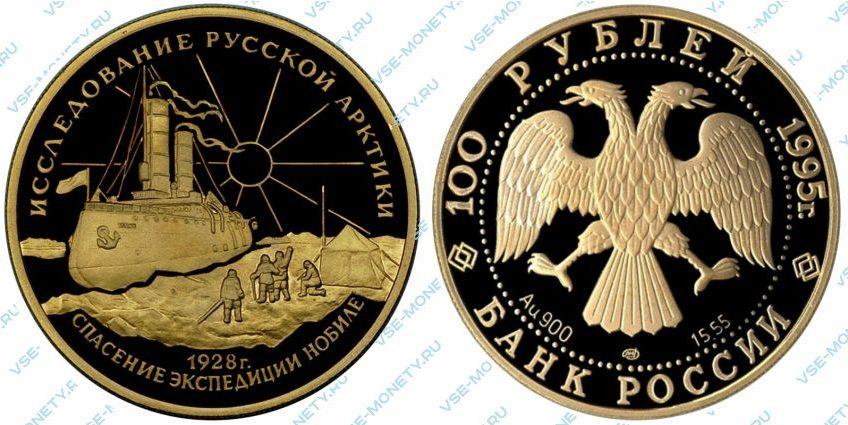 Памятная золотая монета 100 рублей 1995 года «У. Нобиле» серии «Исследование Русской Арктики»