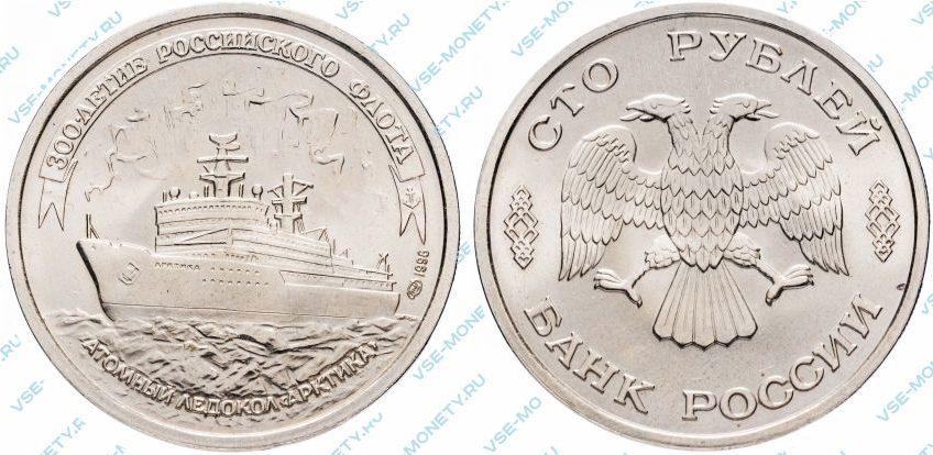 Памятная монета 100 рублей 1996 года «300-летие Российского флота» серии «300-летие Российского флота»