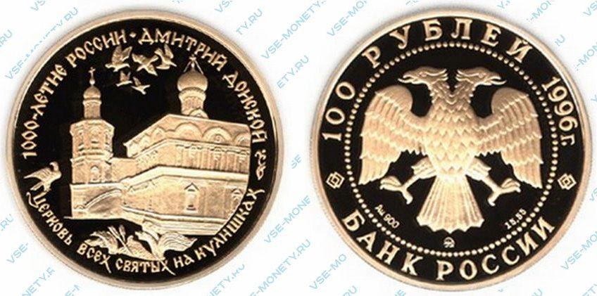 Памятная золотая монета 100 рублей 1996 года «Церковь Всех Святых на Кулишках. Дмитрий Донской» серии «1000-летие России»
