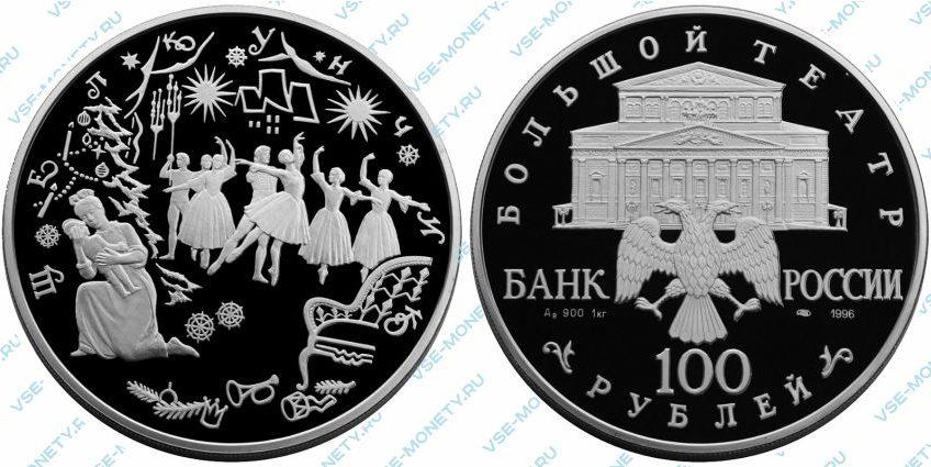 Памятная серебряная монета 100 рублей 1996 года «Щелкунчик (Маша и Щелкунчик)» серии «Русский балет»