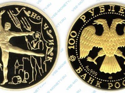 Памятная золотая монета 100 рублей 1996 года «Щелкунчик (Принц)» серии «Русский балет»