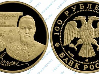 Памятная золотая монета 100 рублей 1997 года «Эмиссионный закон Витте» серии «100-летие эмиссионного закона Витте»