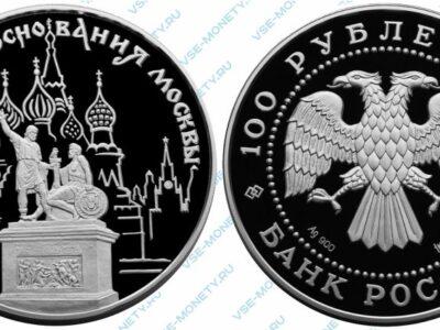 Памятная серебряная монета 100 рублей 1997 года «Памятник Минину и Пожарскому» серии «850-летие основания Москвы»
