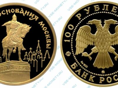 Памятная золотая монета 100 рублей 1997 года «Памятник Юрию Долгорукому» серии «850-летие основания Москвы»