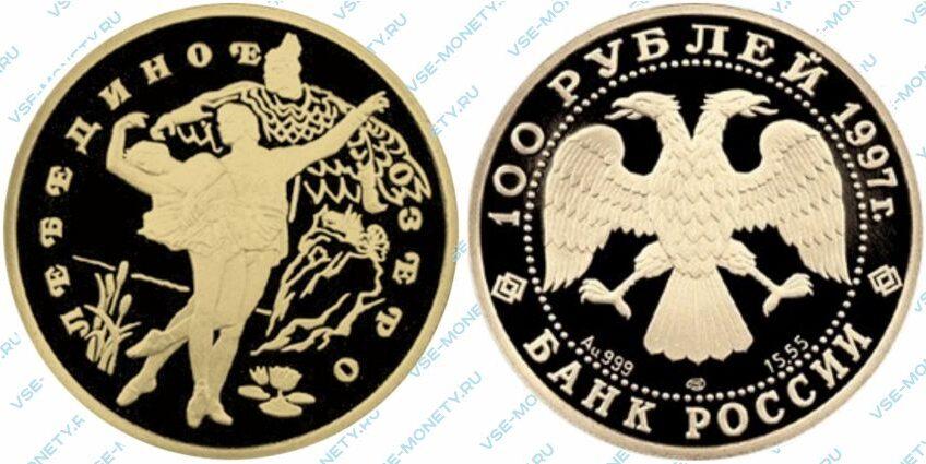 Памятная золотая монета 100 рублей 1997 года «Лебединое озеро» серии «Русский балет»