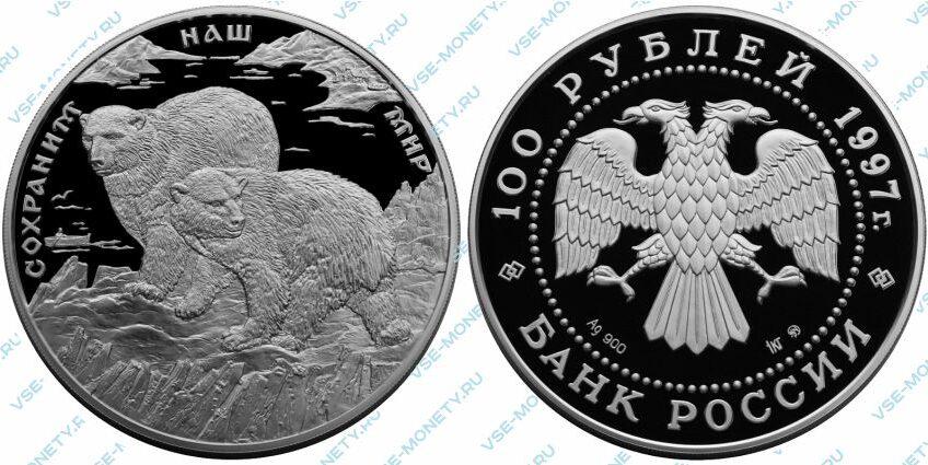 Памятная серебряная монета 100 рублей 1997 года «Полярный медведь» серии «Сохраним наш мир»