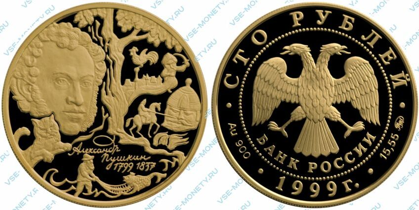 Юбилейная золотая монета 100 рублей 1999 года «Сказки А.С. Пушкина» серии «200-летие со дня рождения А.С. Пушкина»