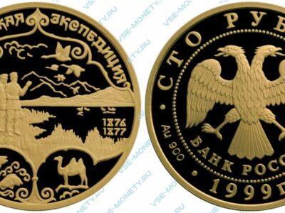 Памятная золотая монета 100 рублей 1999 года «Н.М. Пржевальский. Лобнорская экспедиция» серии «Русские исследователи Центральной Азии»