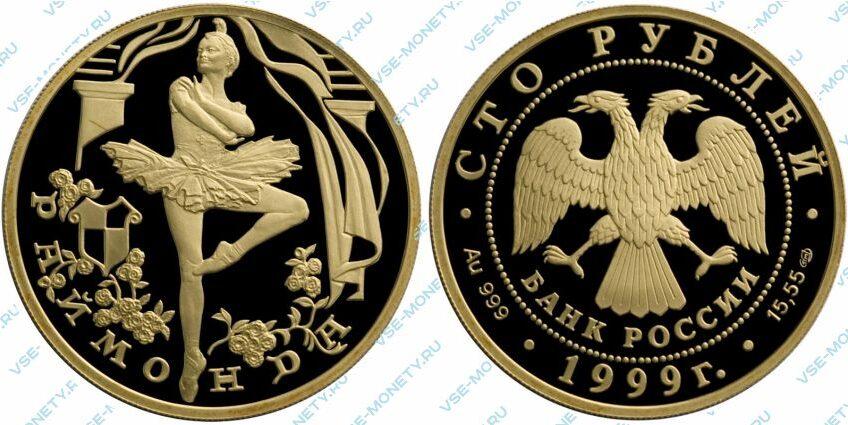 Юбилейная золотая монета 100 рублей 1999 года «Раймонда» серии «Русский балет»