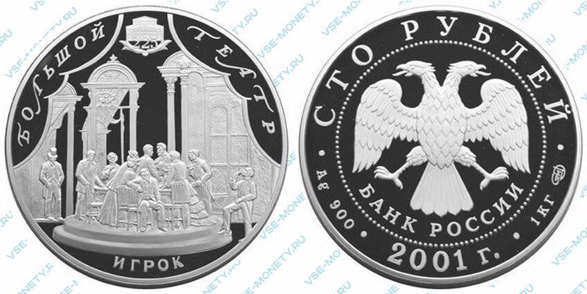 Юбилейная серебряная монета 100 рублей 2001 года «Игрок» серии «225-летие Большого театра»