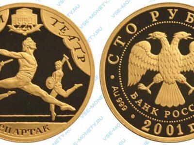 Юбилейная золотая монета 100 рублей 2001 года «Спартак» серии «225-летие Большого театра»