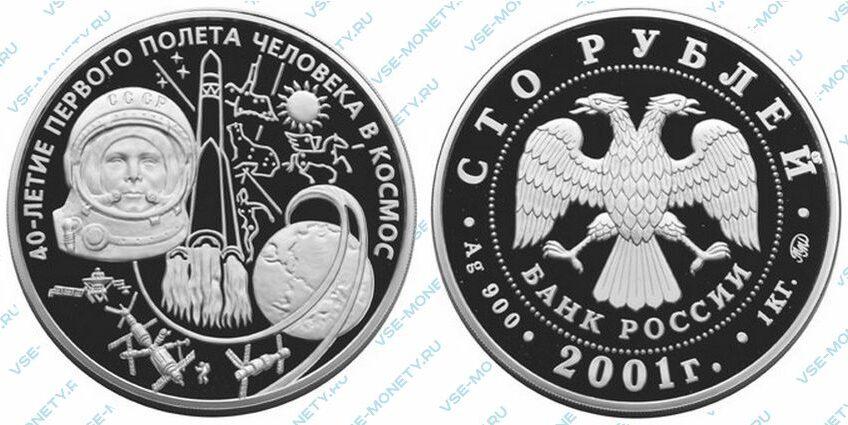 Юбилейная серебряная монета 100 рублей 2001 года «40-летие космического полета Ю.А. Гагарина»