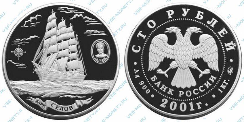 Юбилейная серебряная монета 100 рублей 2001 года «Барк «Седов»