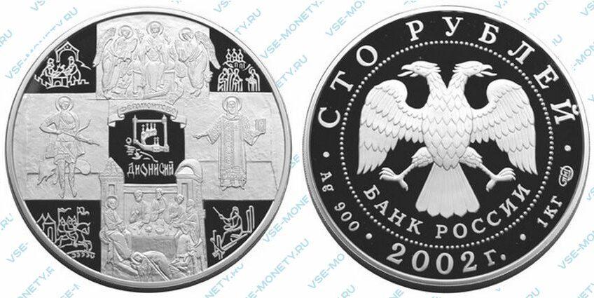 Юбилейная серебряная монета 100 рублей 2002 года «Дионисий»