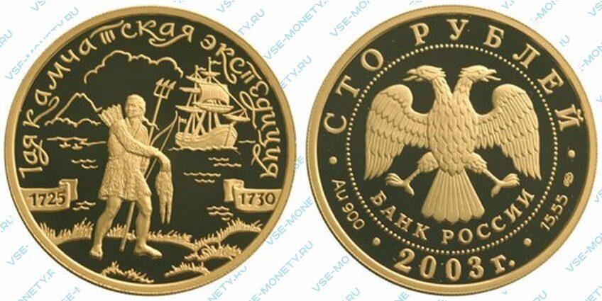 Юбилейная золотая монета 100 рублей 2003 года «Охотник» серии «1-я Камчатская экспедиция»