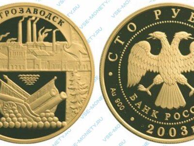 Юбилейная золотая монета 100 рублей 2003 года «Петрозаводск» серии «Окно в Европу»