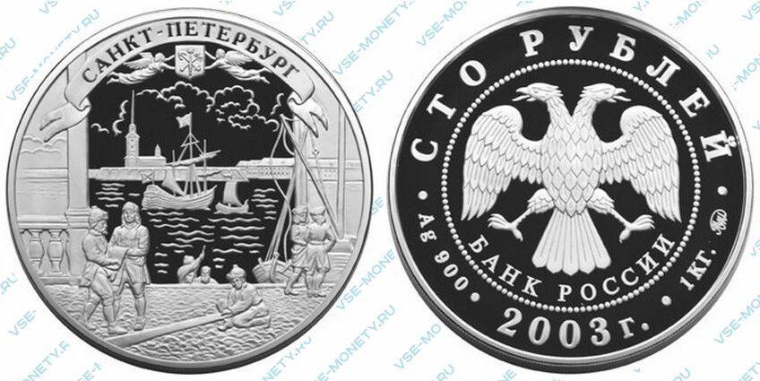 Юбилейная серебряная монета 100 рублей 2003 года «Санкт-Петербург» серии «Окно в Европу»
