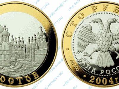 Юбилейная биметаллическая монета из золота и серебра 100 рублей 2004 года «Ростов» серии «Золотое кольцо России»