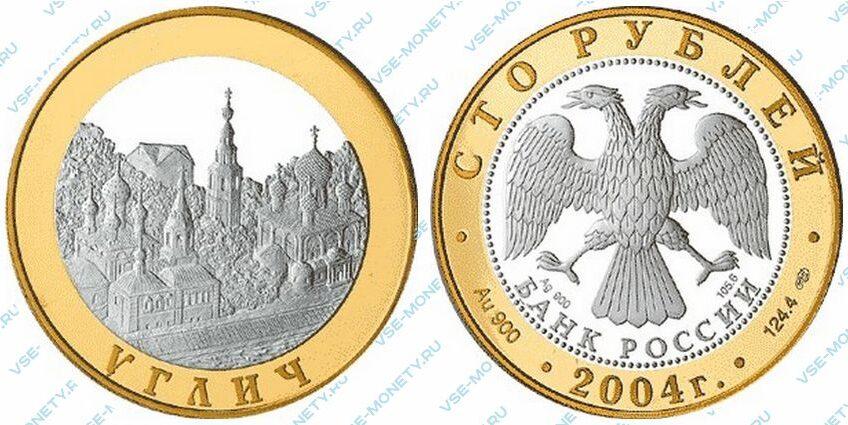 Юбилейная биметаллическая монета из золота и серебра 100 рублей 2004 года «Углич» серии «Золотое кольцо России»