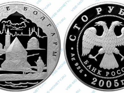 Юбилейная серебряная монета 100 рублей 2005 года «Великие Болгары» серии «1000-летие основания Казани»