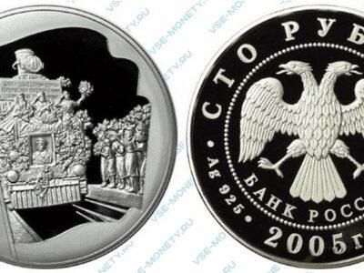 Юбилейная серебряная монета 100 рублей 2005 года «60-я годовщина Победы в Великой Отечественной войне 1941-1945 гг»