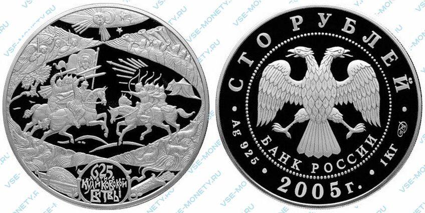 Юбилейная серебряная монета 100 рублей 2005 года «625-летие Куликовской битвы»