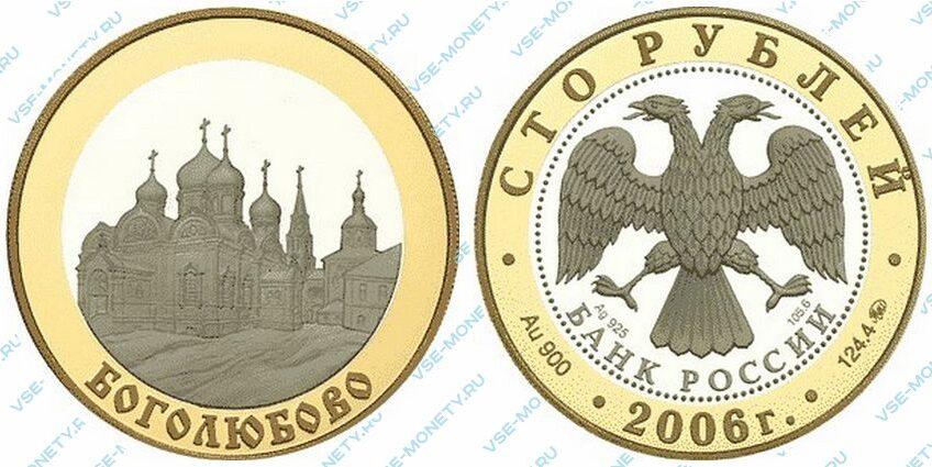 Юбилейная биметаллическая монета из золота и серебра 100 рублей 2006 года «Боголюбово» серии «Золотое кольцо»