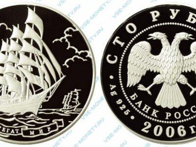 Юбилейная серебряная монета 100 рублей 2006 года «Фрегат «Мир»