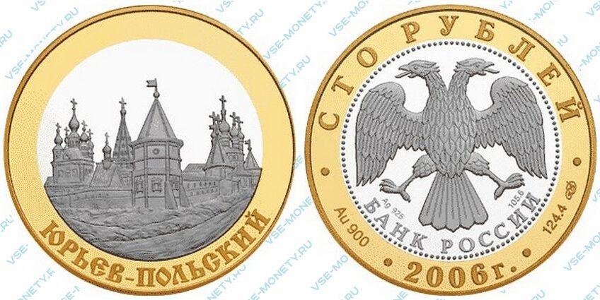 Юбилейная биметаллическая монета из золота и серебра 100 рублей 2006 года «Юрьев-Польский» серии «Золотое кольцо»