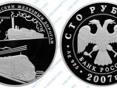 Юбилейная серебряная монета 100 рублей 2007 года «170 лет российским железным дорогам»