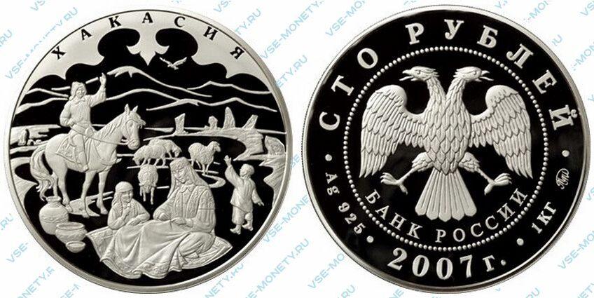 Юбилейная серебряная монета 100 рублей 2007 года «К 300-летию добровольного вхождения Хакасии в состав России»