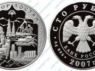 Юбилейная серебряная монета 100 рублей 2007 года «К 450-летию добровольного вхождения Башкирии в состав России»